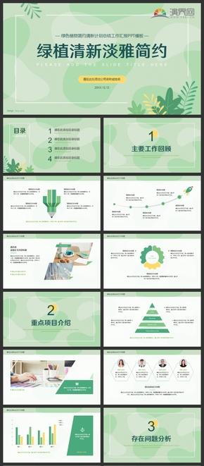 绿色植物简约清新计划总结工作汇报PPT模板
