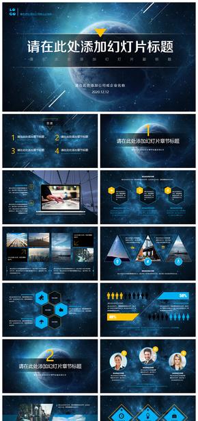深蓝色深邃星空宇宙现代科技商业酷炫通用静态PPT模板