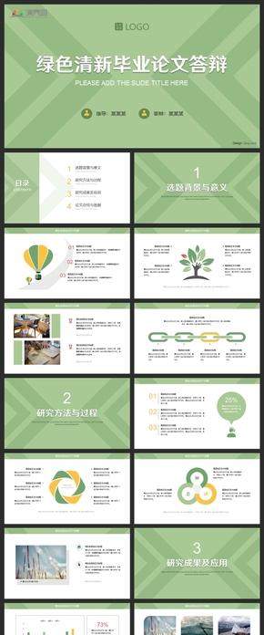 绿色清新简约几何学校毕业论文答辩PPT模板幻灯片模板