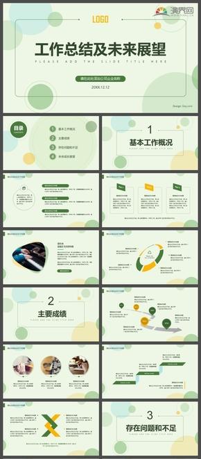 绿色清新淡雅简约工作总结汇报职场通用PPT模板