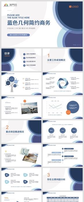 蓝色几何简约商务职场计划总结工作汇报PPT模板