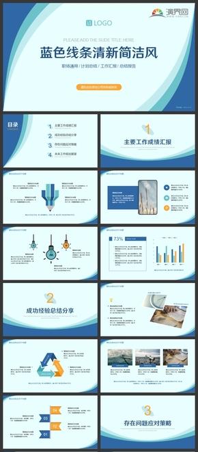 蓝色线条清新简洁职场工组汇报计划总结报告PPT模板