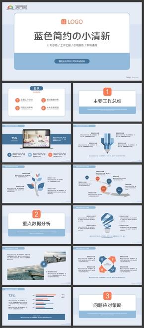 蓝色简约小清新职场计划总结工作汇报告PPT模板
