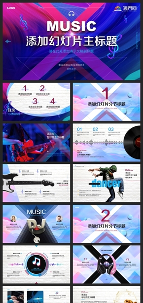 多彩炫酷流行艺术音乐表演宣传活动全动态keynote模板