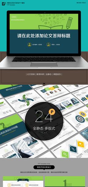 蓝绿色清新扁平化毕业论文答辩PPT模板 | 教育教学科研培训课题课件报告