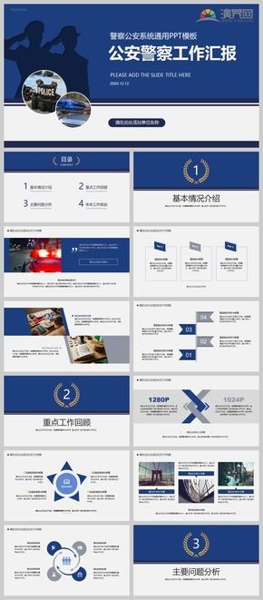 蓝白庄重简洁公安警察通用工作总结汇报PPT模板幻灯皮模板