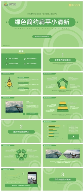 綠色簡約扁平小清新職場通用計劃總結匯報告PPT模板