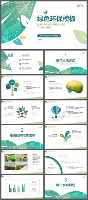 绿色树叶清新环保生态健康和谐自然通用PPT模板