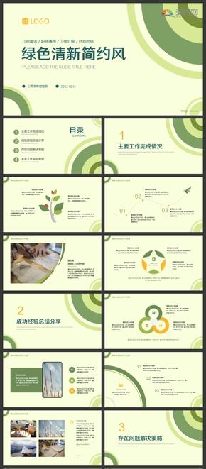 绿色几何简约清新职场工作汇报计划总结PPT模板