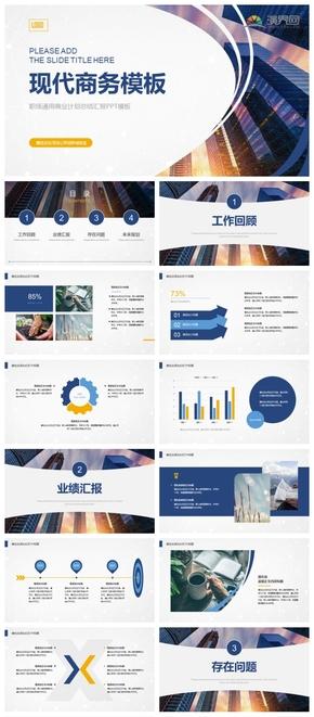 蓝橙色现代都市商务通用计划总结汇报告PPT模板
