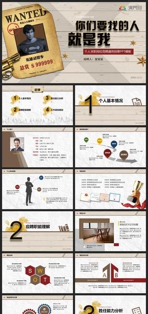 創意個性木紋通緝令風格求職簡歷崗位競聘個人介紹動態PPT模板