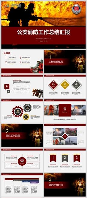 红色大气公安消防救援工作总结汇报PPT模板