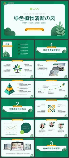 绿色插画植物清新简约职场计划总结工作汇报告PPT模板