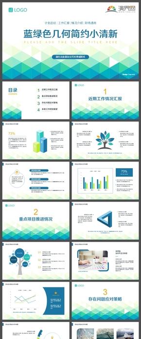 蓝绿色几何简约清新职场通用计划总结工作汇报PPT模板