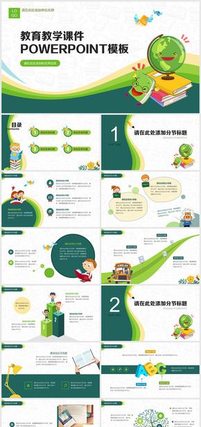 中小学幼儿园教育教学课件绿色扁平化卡通风格PPT模板