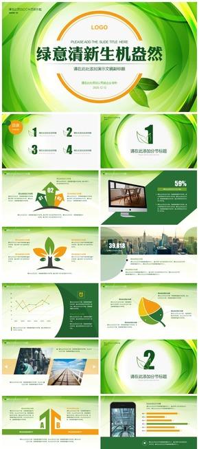 绿色线条清新淡雅全动态商务教育通用PPT模板 | 树叶渐变圆圈
