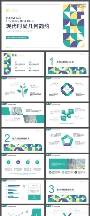 彩色现代几何简约清新计划总结工作汇报PPT模板