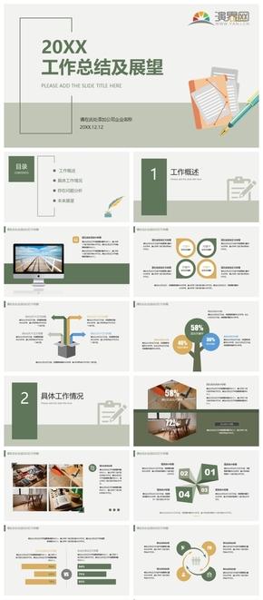 绿色简洁清新淡雅职场通用总结计划PPT模板幻灯片模板