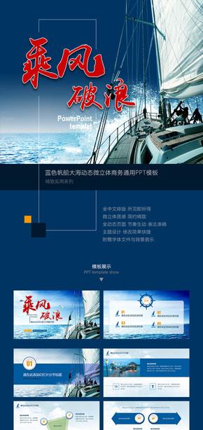 蓝色帆船大海动态微立体商务通用PPT模板【灰色的风】