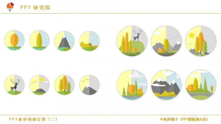 ppt素材创建计划(二)扁平森林系图标