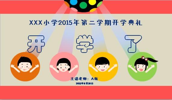 【开学了】纯手绘动画学校教育类开学典礼ppt模板@a
