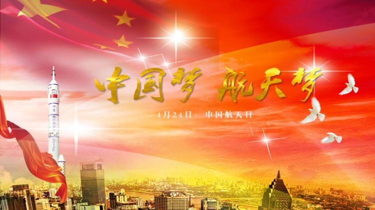 中国梦航天梦