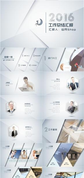 【仙月作品-九】2016商务动感总结汇报模板