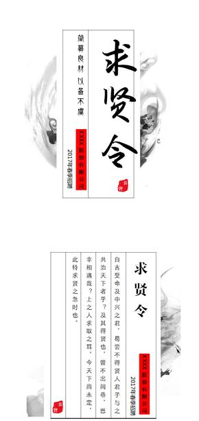 黑白色中國風招聘模板