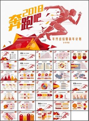 奔跑吧2018红色商务年终工作总结新年计划PPT模板