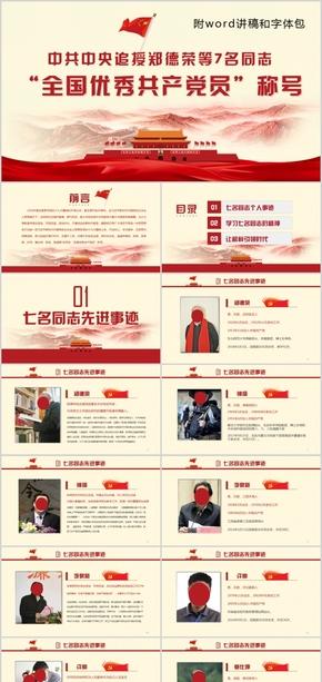 """中共中央关于追授郑德荣等7名同志""""全国优秀共产党员""""称号的决定"""
