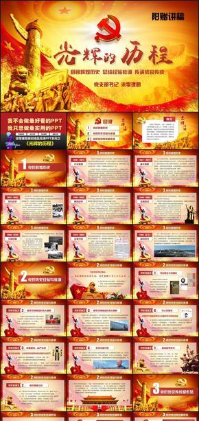 【柒零理想原创党课PPT】光辉的历程纪念建党96周年七一党课ppt课件
