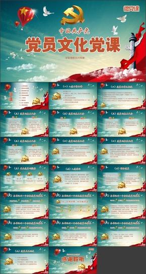【柒零理想原创党课PPT】中国共产党党员文化微党课PPT模板