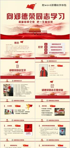 七一建党节学习郑德荣先进事迹PPT模板