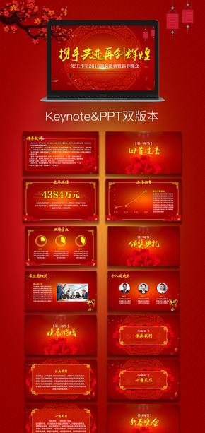 中国红年会keynote/PPT模板