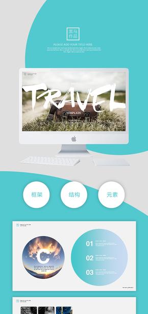 大氣創意清新草綠色旅游咨詢商務匯報動態PPT模板(@黑馬ppt)