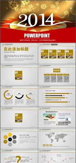 2014年度总结、计划ppt模板
