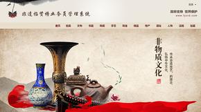 中国风电商网站首页