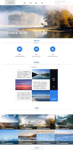 公司网页模板(可适用于公司宣传,产品展示,电商旅行等)