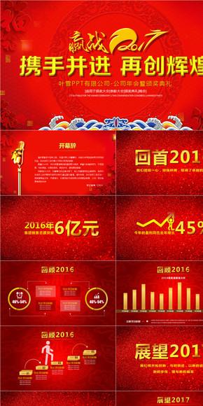 【叶雪PPT】2017赢战鸡年公司年会暨颁奖盛典