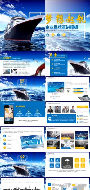 【叶雪PPT】梦想起航-企业品牌宣讲PPT模板