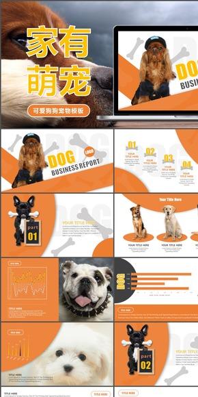 【叶雪PPT】橙色可爱狗狗商务动态模板