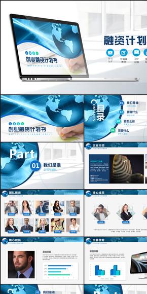 【叶雪PPT】蓝色互联网行业创业融资计划书