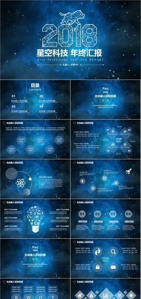 【叶雪PPT】蓝色年终汇报大气星空ppt模板