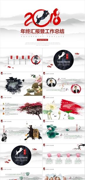 【叶雪PPT】红色年终汇报墨迹中国风PPT模板
