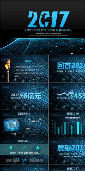 【叶雪PPT】2017科技互联网企业公司年会暨颁奖盛典
