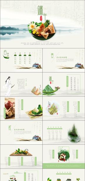 【叶雪PPT】端午节专题实用动态中国风PPT模板