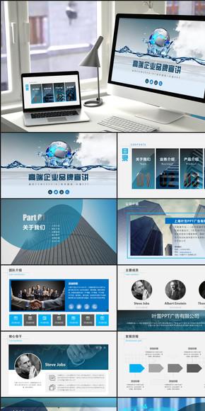 【叶雪PPT】蓝色高端企业品牌宣讲模板