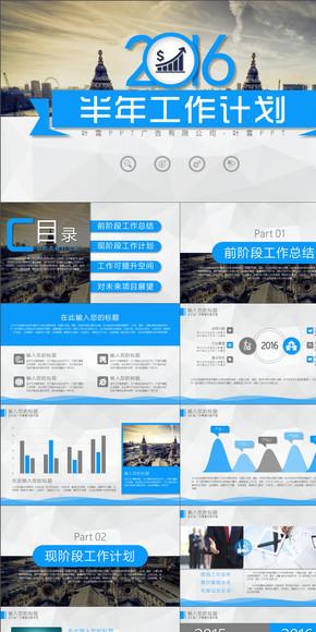 【叶雪PPT】蓝色2016半年工作计划通用动态模板