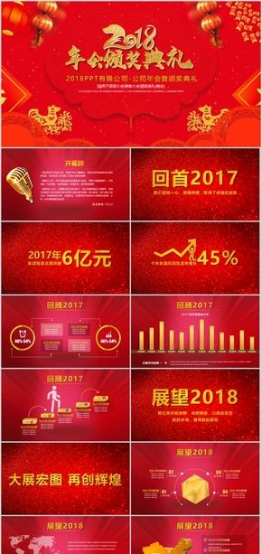 【叶雪PPT】2018红色年会颁奖大气中国红PPT模板