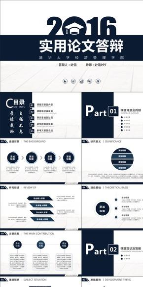 【叶雪PPT】黑色简约实用毕业答辩动态模板